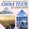 Haier zaprasza na China Tour